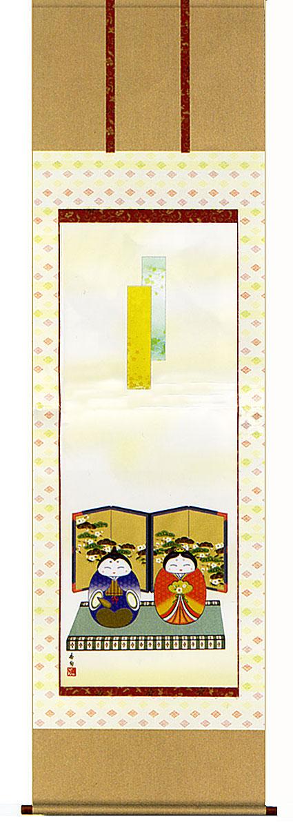 掛け軸 吉祥雛 伊藤香旬作販売・床の間【送料無料】【smtb-TK】