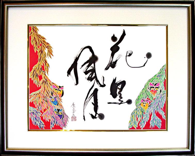 「花鳥風月」 笠 廣舟 書描作家