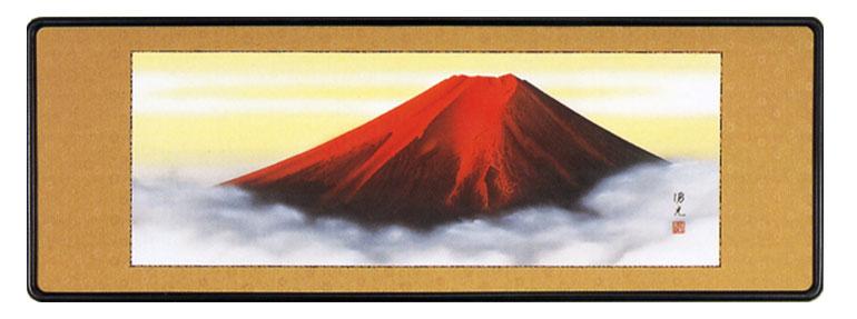 額装「赤富士」西森湧光作 縁起の良い・紅富士の欄間額【送料無料】【smtb-tk】