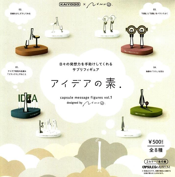 海洋堂 nendo カプセルQミュージアム アイデアの素 vol.1 ガチャガチャ シークレット含む全9種セット(フルコンプ)