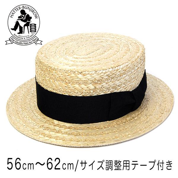 """帽子 """"BUNJIROW(文二郎)""""カンカン帽[ハット] 【あす楽対応】【送料無料】[大きいサイズの帽子アリ][小さいサイズの帽子あり]【コンビニ受取対応商品】【ラッキーシール対応】"""