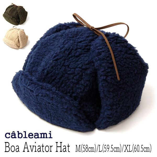 """帽子 """"cableami(ケーブルアミ)"""" ボア飛行帽 BOA AVIATOR【あす楽対応】【送料無料】【コンビニ受取対応商品】"""