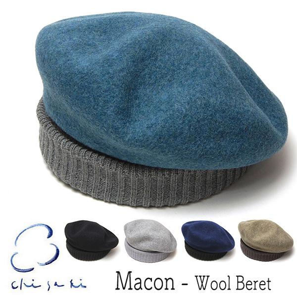 """ふんわりベレーにリブニットを付けて可愛いアクセント♪ 帽子 """"chisaki(チサキ)"""" ウールフエルトベレー<macon>【あす楽対応】【コンビニ受取対応商品】【ラッキーシール対応】"""