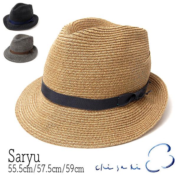 """帽子 """"chisaki(チサキ)""""ペーパーブレード中折れ帽<saryu>[ハット] 【あす楽対応】 【送料無料】【コンビニ受取対応商品】[大きいサイズの帽子アリ] [小さいサイズの帽子あり] *18ss2"""