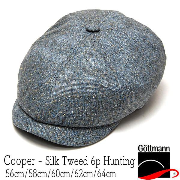 """帽子 ドイツ""""GOTTMANN(ゴットマン)"""" シルクツイード6枚はぎハンチング COOPER メンズ 春夏秋冬 [大きいサイズの帽子アリ][小さいサイズの帽子] アウトレットSS20"""