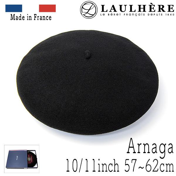 """帽子 フランス""""LAULHERE(ローレール)""""バスクベレー(ARNAGA 10・11インチ)ベレー帽[大きいサイズの帽子アリ]【コンビニ受取対応商品】【あす楽対応】"""