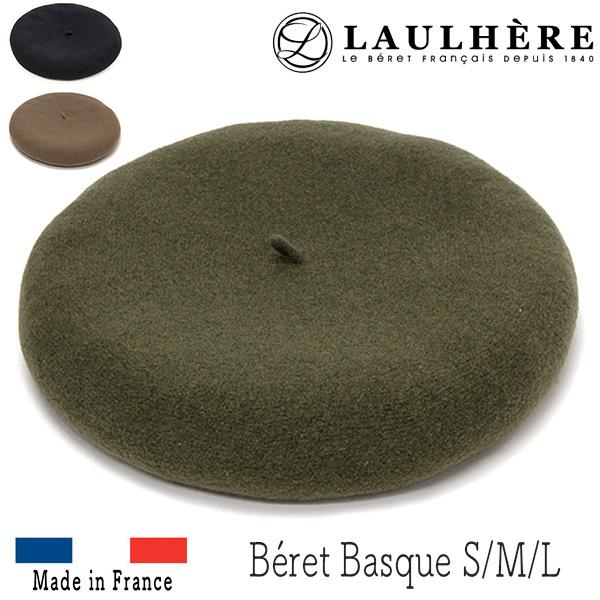 """帽子 フランス""""LAULHERE(ローレール)""""バスクベレー(Beret Basque) ベレー帽 [大きいサイズの帽子アリ]【コンビニ受取対応商品】【あす楽対応】"""