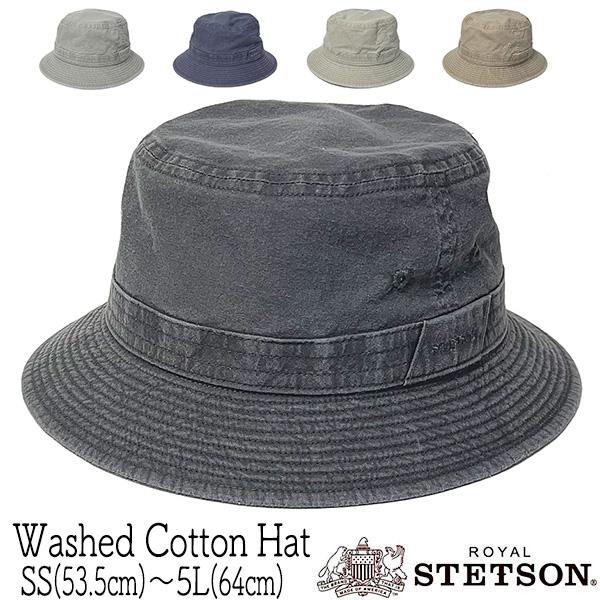 """ウォッシュコットンの柔らかいぶり心地と使い勝手の良さ!サイズ展開も豊富です! 帽子 """"ROYAL STETSON(ステットソン)"""" ウォッシュコットンハット(SS~5L) SE076 メンズ 春夏 オールシーズン 日本製 [大きいサイズの帽子アリ][小さいサイズ対応]メール便対応可"""