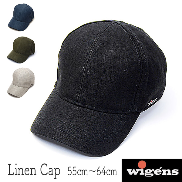 """帽子 【アウトレットS】 スウェーデン""""WIGENS(ヴィーゲン)""""リネンキャップ【あす楽対応】 【送料無料】[大きいサイズの帽子アリ][小さいサイズの帽子あり]【コンビニ受取対応商品】 scap"""
