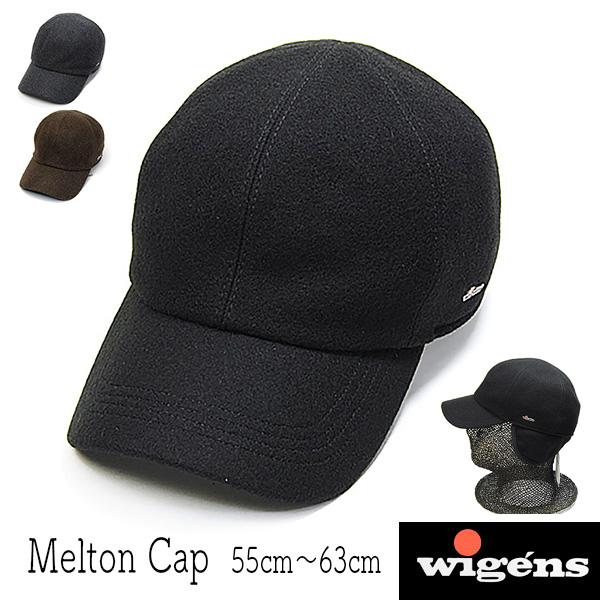 """帽子 スウェーデン""""WIGENS(ヴィーゲン)""""耳当て付きメルトンキャップ【あす楽対応】[大きいサイズの帽子アリ][小さいサイズの帽子あり]【コンビニ受取対応商品】"""