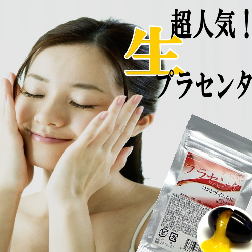 More than the third anniversary memory special price placenta straight placenta placenta supplement / placenta ぷらせんた beauty supplement high density supplement supplement concentration