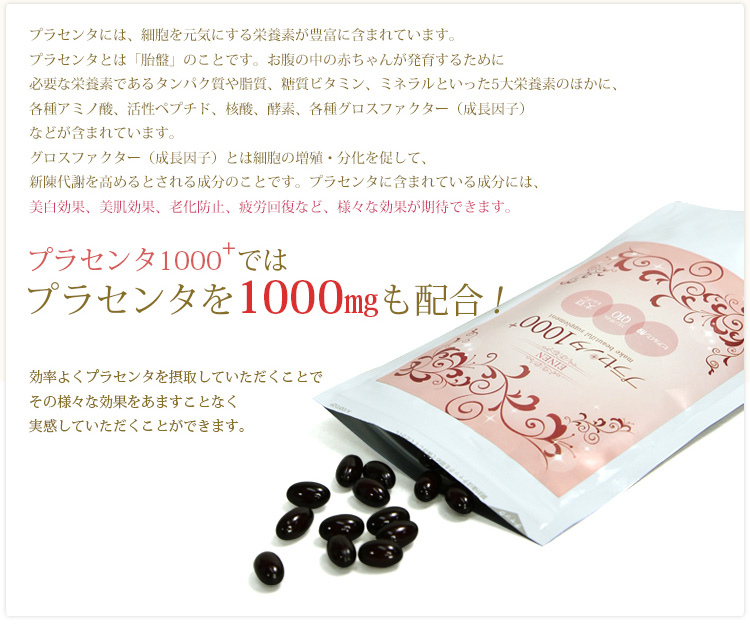 More than EINEN placenta 1000+/1000mg combination straight placenta placenta supplement / placenta ぷらせんた beauty supplement high density supplement supplement concentration