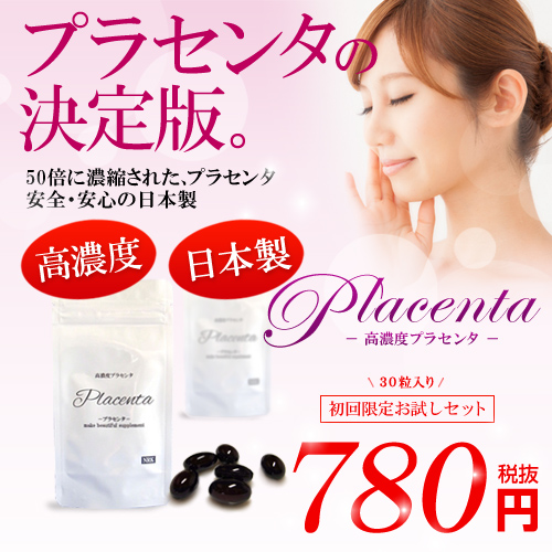 Placenta placenta / cheap / translation Ali and students 2 セットプラセンタ puffy spiral had beauty supplement high concentration supplement supplements enriched