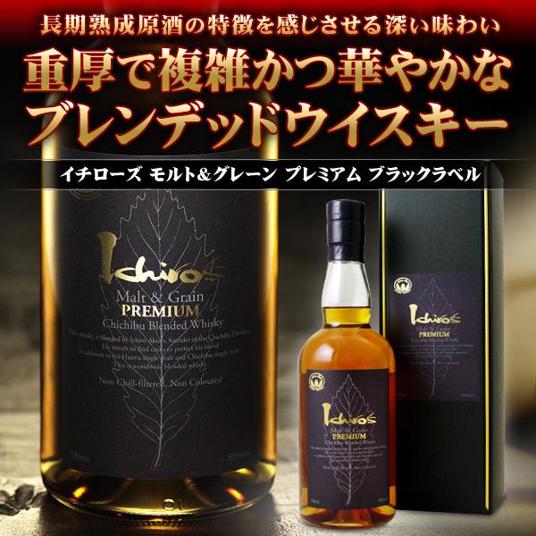 Premium Black Label: Kawachi: * One Person Only One S Malt & Grain Premium