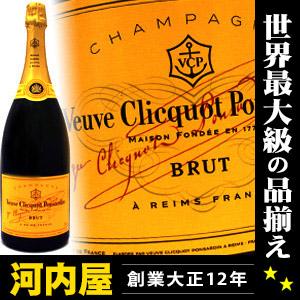 ヴーヴクリコ ポンサルダン・ブリュット マグナム ボトル 1.5L (1500ml) 正規品 ヴーヴ クリコ ヴーヴ・クリコ 激安 グラス シャンパン kawahc