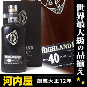 ハイランドパーク 40年 700ml 48.3度 正規 箱付 【お振込み限定】