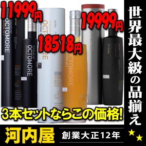 オクトモア 正規 箱付 3本セット メーカー希望小売価格74520円分 kawahc