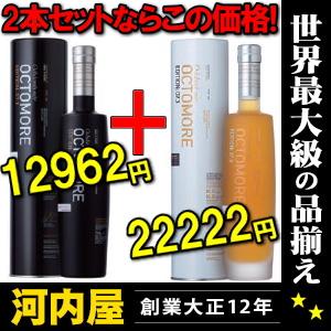オクトモア 正規 箱付 2本セット メーカー希望小売価格47520円分 kawahc