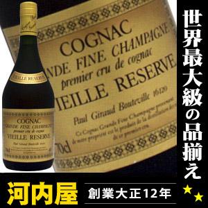 ポールジロー オリジナル 700ml 40度 正規 Paul Giraud Original Cognacブランデー コニャック kawahc