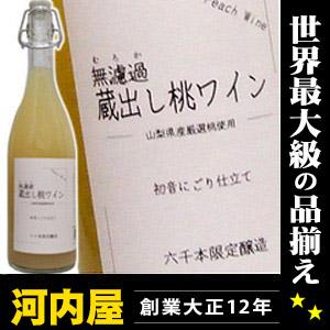 Unfiltered kuradashi peach wine 720 ml 5 ° hatsune tabino tailoring! 6000 books limited beer! Wine Japan Yamanashi kawahc