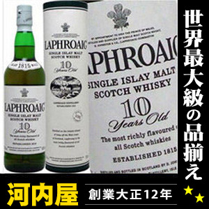 Laphroaig 10 year 750 ml 43 degrees genuine Laphroaig 10years laphroaig 10 year Islay single malt whisky whisky kawahc