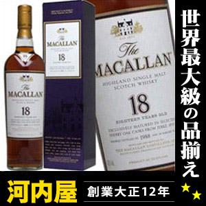 【正規品】 40度 マッカラン 【あす楽対応】 12年 700ml