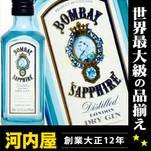 Safire Bombay Gin 200 ml 47 degrees genuine kawahc