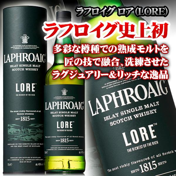 ラフロイグロア (LORE) 700 ml 48 度箱付正規 whiskey kawahc