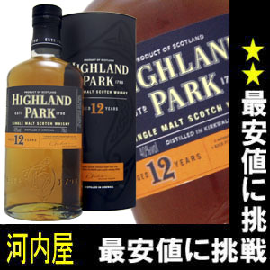 40 degrees is regular for 700 ml of Highland Park 12 years