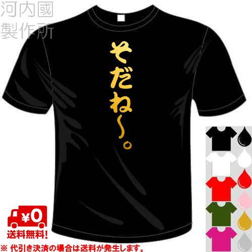 河内國製作所 カーリング「そだね~。Tシャツ」全5色。 文字T-shirt おもしろてぃーしゃつ 半袖ドライTシャツ メール便は送料無料