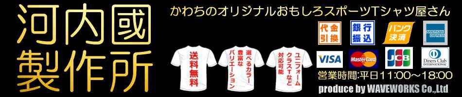 河内國製作所:ドライ素材のおもしろスポーツTシャツを全国送料無料で販売中。