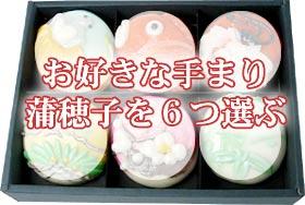 手まり蒲穂子6個入り 好きなものを選ぶ かまぼこ 蒲鉾 練り物 商い すり身 おつまみ ギフト お歳暮 惣菜 加工品 お中元 かわいい 情熱セール