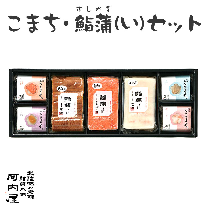 こまち 鮨蒲 い セット かまぼこ 蒲鉾 練り物 すり身 惣菜 セール お歳暮 定番から日本未入荷 加工品 ギフト おつまみ かわいい お中元