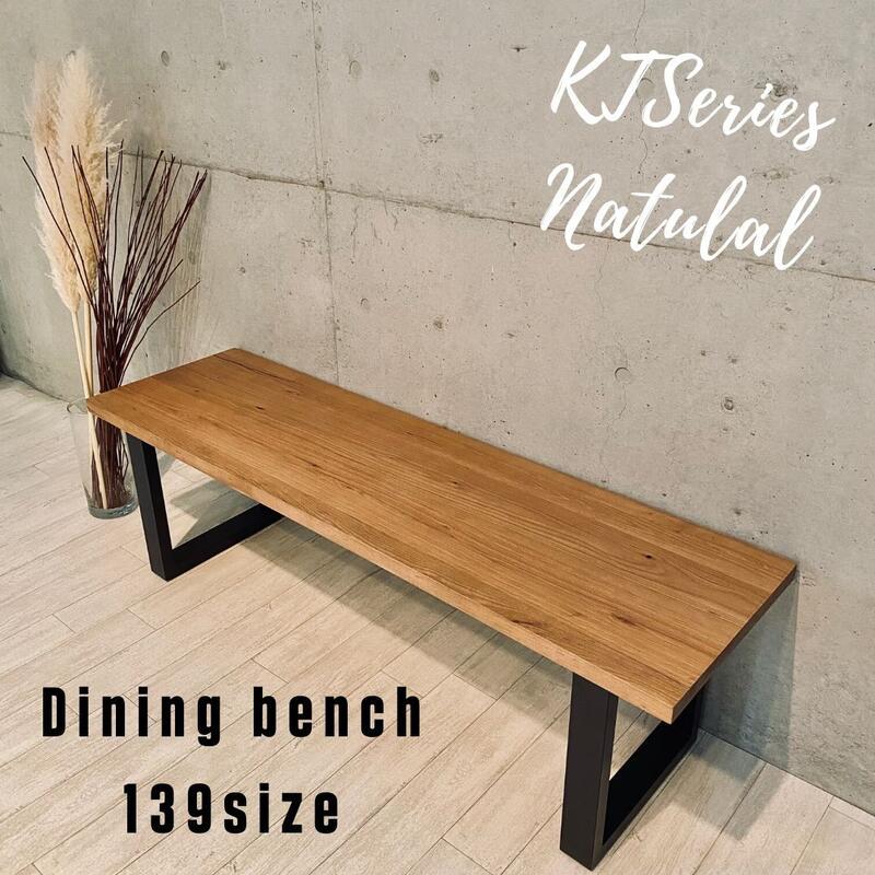 ダイニングベンチ 139cm KT bench 無垢材 オーク材 北欧風 アイアン スチール 脚 アンティーク風 単品 2~3人 2~3人掛け 2~3人用 ダイニング用 ベンチ 木製 モダン おしゃれ 人気 送料無料
