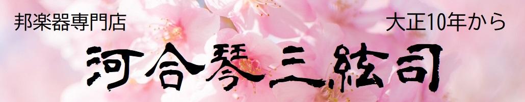 邦楽器専門店 河合琴三絃司:東京の伝統工芸司のお箏職人とお客様を繋ぐ河合琴三絃司。創業は大正10年。