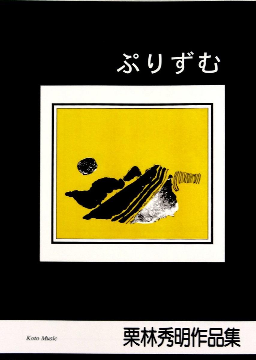 栗林秀明 作曲 箏曲 楽譜 ぷりずむ (送料など込)