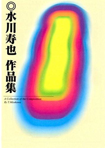 水川寿也 作曲 箏曲 楽譜 トワイライト・セイリング (送料など込)