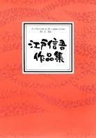 江戸信吾 作曲 琴 楽譜 宙~SORA~ (送料など込)