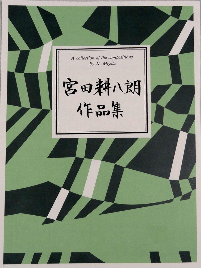 宮田耕八朗 作曲 琴 箏 楽譜 花さき山 (送料など込)
