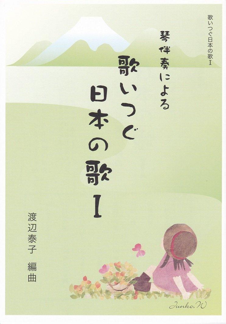 渡辺泰子 箏曲 楽譜 琴伴奏による 歌いつぐ日本の歌1 (送料など込)