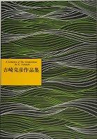 大日本家庭音楽会<br 数量限定 吉崎克彦 箏曲 送料など込 昔ばなし-糸遊三番- 楽譜 無料サンプルOK
