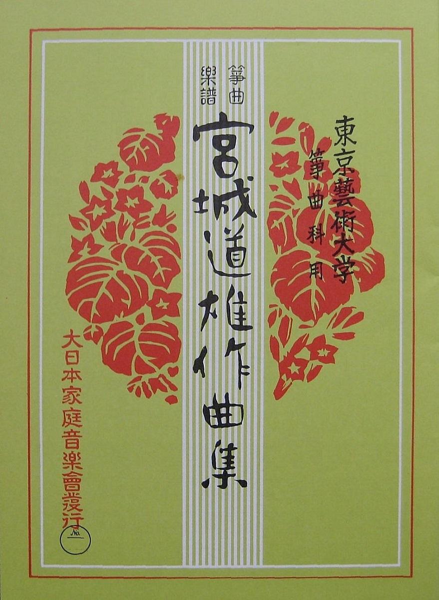 宮城道雄 作曲 箏曲 楽譜 寄櫻祝 (桜によせる祝い) Miyagi SakurNiYoseruIwai (送料など込)