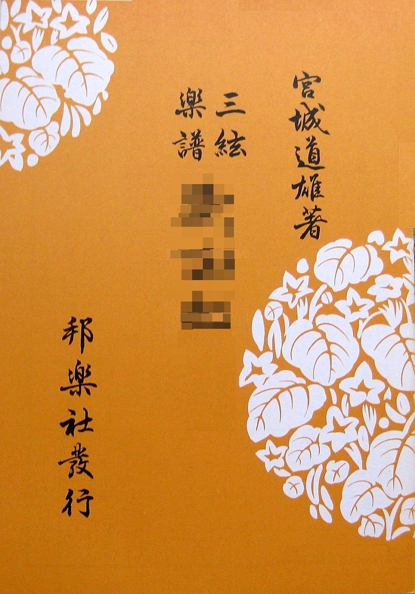 邦楽社 古典楽譜 宮城道雄 至上 著 三味線 送料など込 大幅値下げランキング 千代の鶯 楽譜 三絃譜 ChiyoNoUguisu