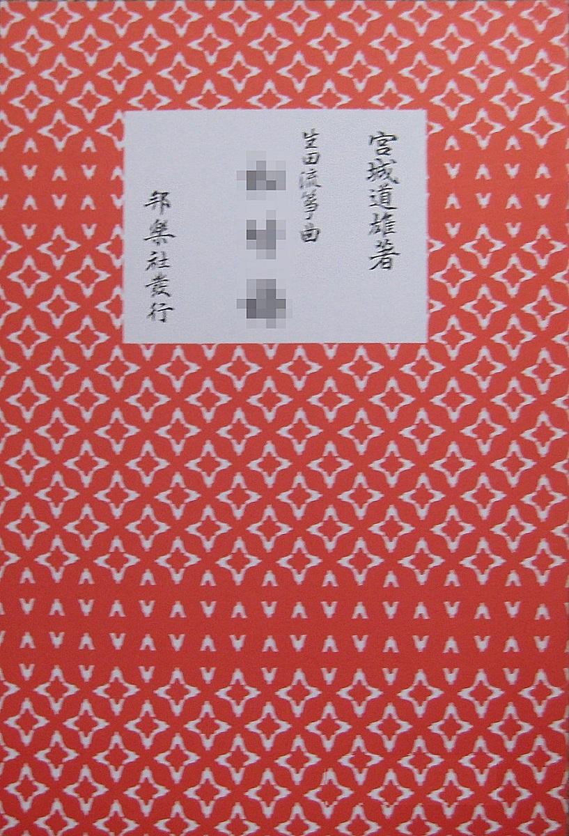 宮城道雄 著 箏譜 琴 楽譜 楫枕 かじまくら Kjimkur (送料など込)