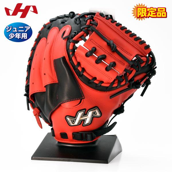 ハタケヤマ 軟式 グローブ キャッチャーミット ジュニア 少年 野球 限定 PRO-JC8 右投げ レッド×ブラック
