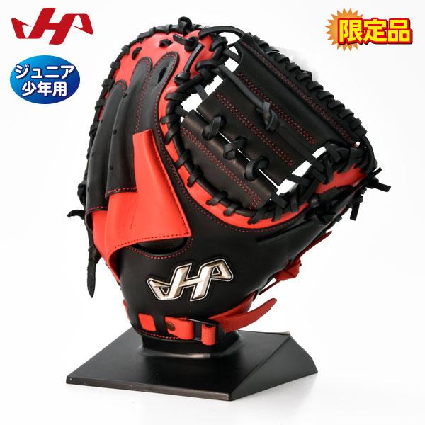 ハタケヤマ 軟式 グローブ キャッチャーミット ジュニア 少年 野球 限定 PRO-JC8 右投げ ブラック×レッド