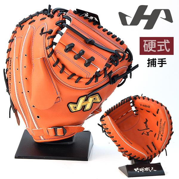 ハタケヤマ 硬式 グローブ キャッチャーミット 捕手用 野球 右投げ用 V-M8HR Vオレンジ