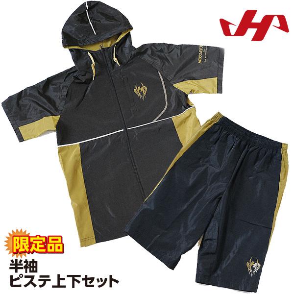 ハタケヤマ ウェア 野球 上下 半袖 パーカー ピステ ハーフパンツ 限定 HF-HP17 ブラック×ゴールド バックプリント