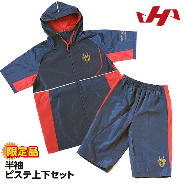 ハタケヤマ ウェア 野球 上下 半袖 パーカー ピステ ハーフパンツ 限定 HF-HP17N ネイビー×レッド バックプリント