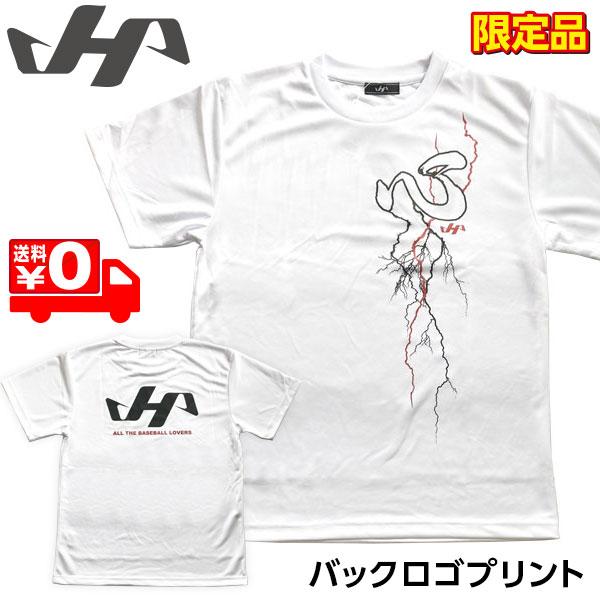 HATAKEYAMA 限定品 購入 トレーニングウェア お買得 半袖 大人 一般用 3305ksn ハタケヤマ 野球 バックプリント メール便送料無料 Tシャツ HF-HT21W ウェア ホワイト 限定